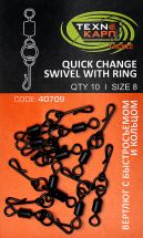 Вертлюг шарнирный с кольцом Технокарп Quick change swivel with ring 10шт